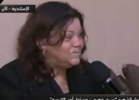 """زوجة الشهيد مدير أمن """"المرقسية"""": """"شرفني في حياته ومماته"""""""