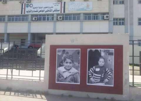 صور الأطفال المرضى تزيّن سور مستشفى الشاطبى بالإسكندرية
