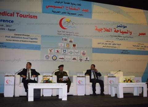 """في ختام مؤتمر """"مصر والسياحة العلاجية"""".. مطالبات بتشكيل لجنة لتطوير السياحة العلاجية"""
