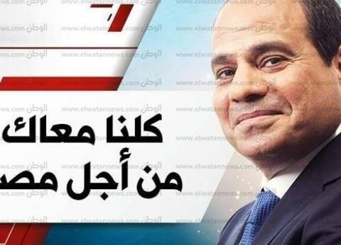 """مسئول الحشد بـ""""كلنا معاك"""": المصريون نزلوا للاحتفال بفوز السيسي عفويا"""
