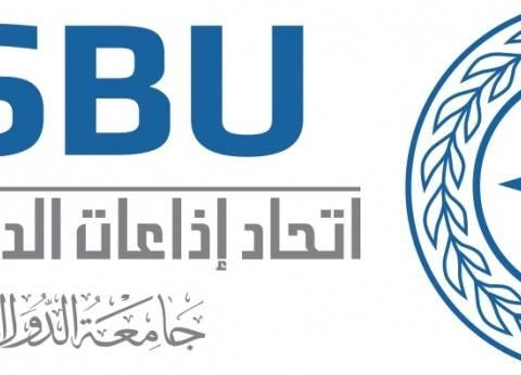 """""""اتحاد الإذاعات العربية"""" يبدأ التقييم السنوي ويستعد للجمعية العامة"""