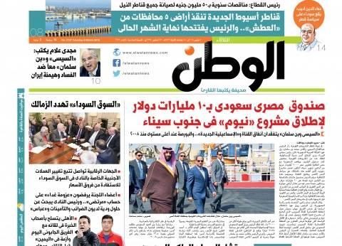 "غدا في ""الوطن"": صندوق مصري سعودي بـ10 مليارات دولار لإطلاق مشروع نيوم"