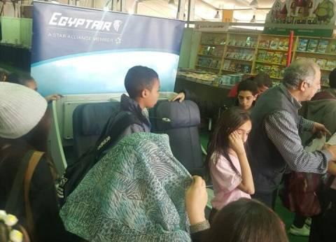 """محاكاة تجربة سفر للأطفال من """"مصر للطيران"""" بمعرض الكتاب"""