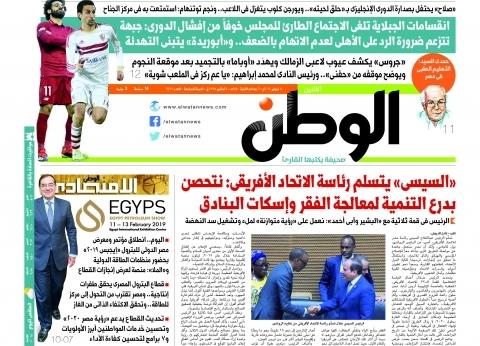 """في عدد """"الوطن"""" غدا.. """"السيسي"""" يتسلم رئاسة الاتحاد الأفريقي"""