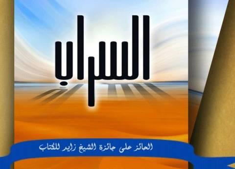 """""""الإمارات للبحوث"""" تصدر الطبعة الثانية من """"السراب"""""""