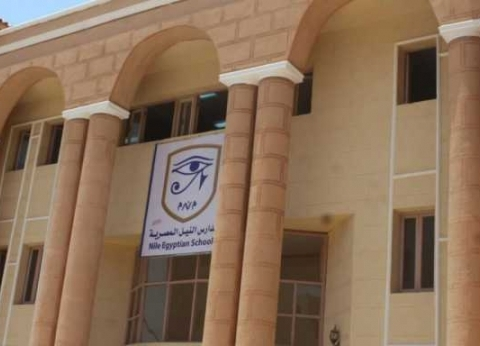 """""""مدارس النيل"""" تعلن عن وظائف طاقم تدريس.. تعرف على التفاصيل"""