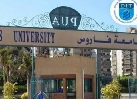 """""""جامعة فاروس"""" تعلن عن قبول دفعة جديدة لعام """"2018 - 2019"""""""