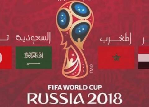 تعرف على جميع مواعيد مباريات كأس العالم