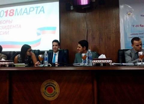 """مناظرة لـ""""بوتين ومنافسيه"""" بجامعة القاهرة: محاكاة مصرية لانتخابات روسيا"""