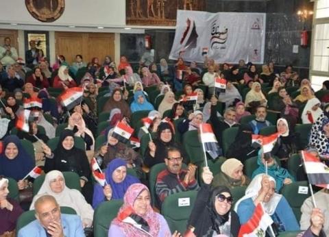 """""""قومي المرأة"""" بالغربية ينظم ندوة على هامش حملة """"صوتك لمصر بكرة"""""""