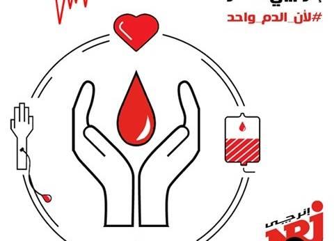 """""""فهمي"""" وناهد السباعي ومحمد نور يشاركون في حملة """"إينرجي"""" للتبرع بالدم"""