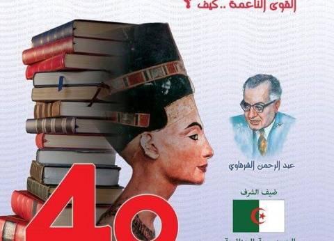 4 فبراير.. لقاء للشاعر عبد المعطي حجازي في معرض الكتاب