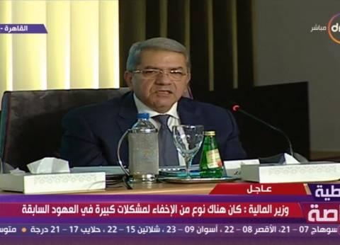 وزير المالية: كان هناك نوع من الإخفاء لمشكلات كبيرة في العهود السابقة