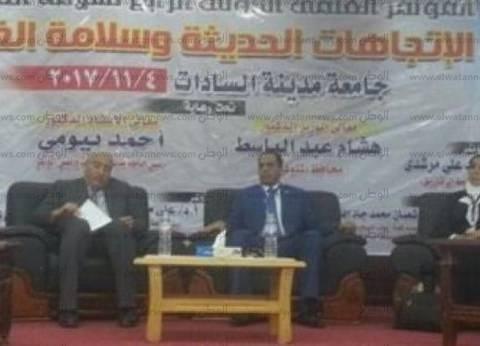 """رئيس جامعة دمنهور يشارك بمؤتمر """"سلامة الغذاء"""" بجامعة السادات"""
