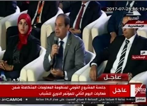 السيسي: في جهة مسؤولة عن أمن المعلومات.. ومش كل حاجة تتقال على الهوا
