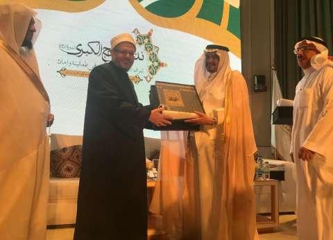 وزير الحج السعودي يكرم شوقي علام لدوره في نشر الفكر الإسلامي عالميا