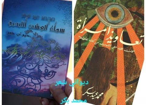 محمد عيد بكر يشارك بديواني شعر فصحى في معرض الكتاب