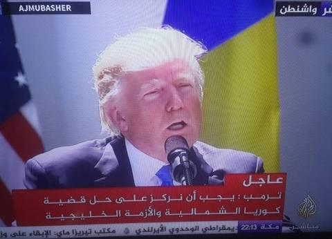 """""""الجزيرة"""" تتجاهل اتهامات ترامب لقطر وتتباهى بالدعم التركي"""
