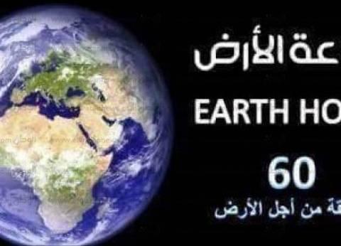 """قبل انطلاقها.. خبراء يوضحون فوائد التزام المصريين بـ""""ساعة الأرض"""""""