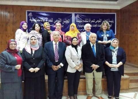 """اليوم.. """"قومي المرأة"""" بالإسماعيلية يطلق مؤتمرا ضد الإرهاب بمجرى القناة"""