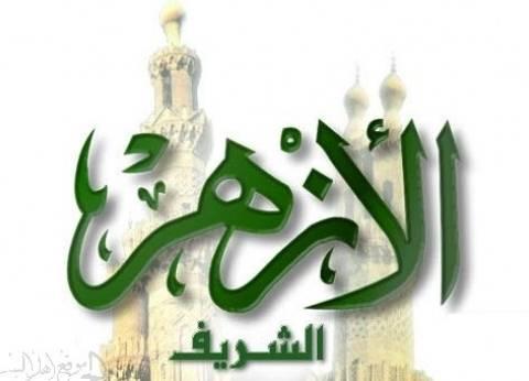 """الأزهر يطلق حملة عبر مواقع التواصل الاجتماعي """"سيناء أرض السلام"""""""