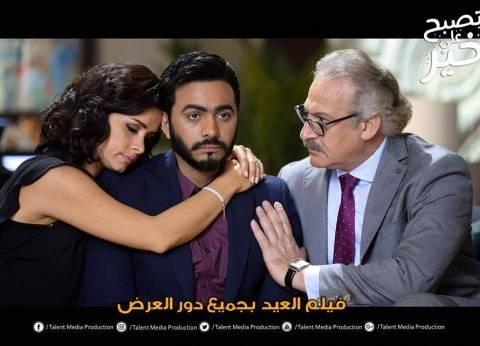 """""""فالكون فيلمز"""": """"تصبح على خير"""" الأول عربيا..ومصادر: الإيرادات ٦٠ مليون"""