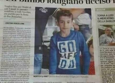 """صحف إيطاليا عن مقتل """"الطفل الإيطالي"""": مات في أول زيارة لبلده"""