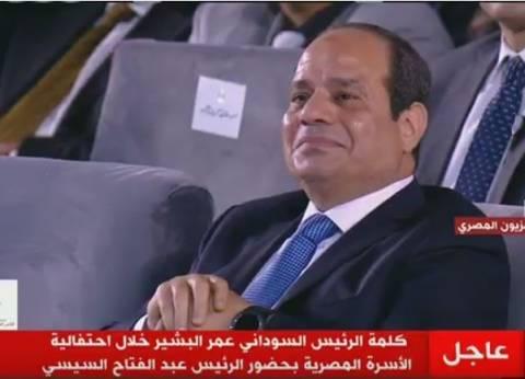 """السيسي ردا على هتاف جماهير احتفالية """"الأسرة المصرية"""":""""وأنا كمان بحبكم"""""""