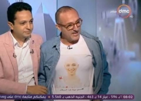"""بتشيرت """"ادعم ميرنا"""".. شريف مدكور يفاجئ مصابة بالسرطان في """"مصر تستطيع"""""""