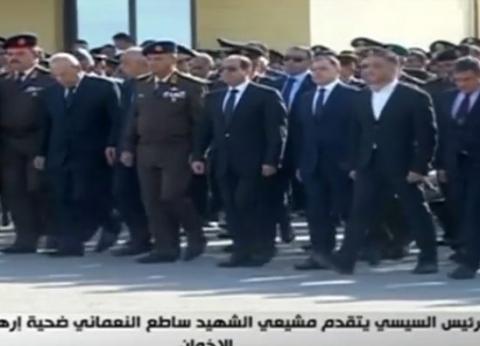 بالفيديو| الرئيس السيسي يتقدم جنازة ساطع النعماني بمطار ألماظة