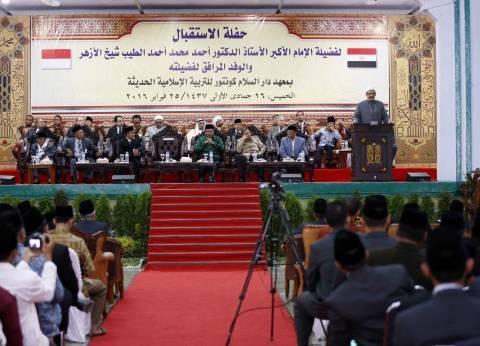 احتفاء رسمي وشعبي بزيارة شيخ الأزهر إلى معهد وجامعة دار السلام في إندونيسيا