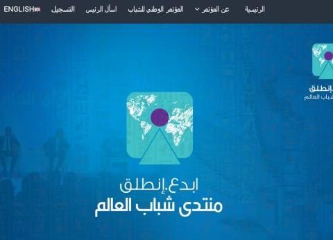 جدول فعاليات اليوم الثاني لمنتدى شباب العالم في شرم الشيخ