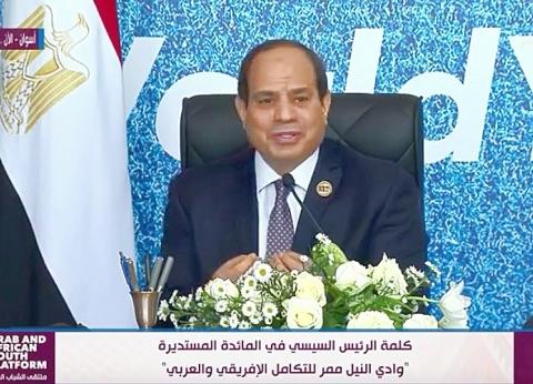 بث مباشر.. الجلسة الختامية لملتقى الشباب العربي الأفريقي بحضور السيسي