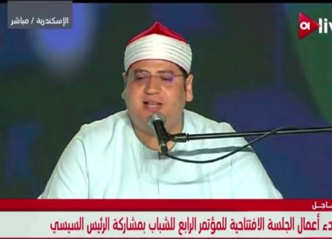 أبرز قراء المناسبات الرسمية في حضور السيسي.. آخرهم الشرقاوي