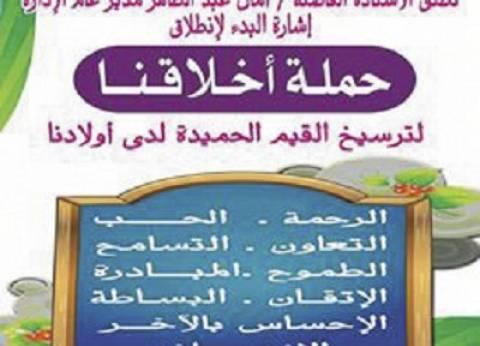 إطلاق حملة لتعليم الطلاب الأخلاق الحميدة