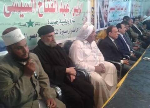 مؤتمر حاشد لدعم السيسي في قرية البياضية بالإسماعيلية