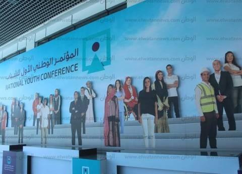 """عاجل  شباب """"المؤتمر الوطني"""" يعرضون جهود الدولة للنهوض بهم: """"أخيرا لقينا حد يسمعنا بدل القهاوي"""""""