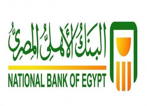 بالصور| خطوات التسجيل في وظائف البنك الأهلي المصري
