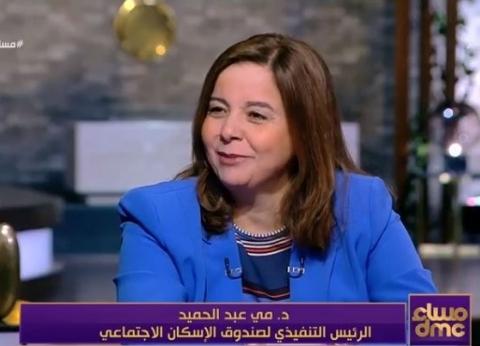 رئيس الاسكان الاجتماعي تشرح تفاصيل طرح 60 ألف وحدة في الإعلان العاشر