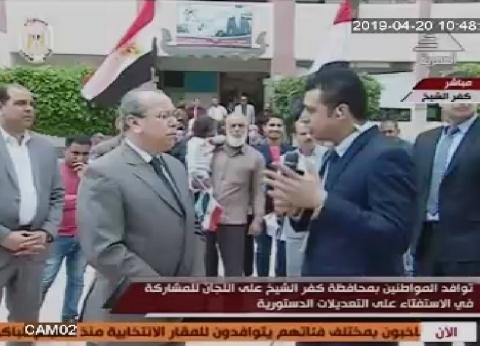 محافظ كفر الشيخ: إقبال كبير من المواطنين على التصويت بالاستفتاء