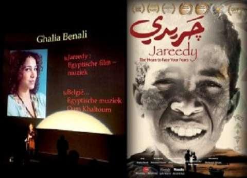 """عرض الفيلم النوبي """"جريدى"""" لأول مرة بالقاهرة"""