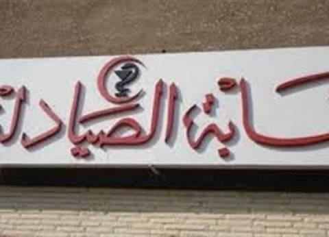 «الصيادلة» ترفض خفض الحد الأدنى لتنسيق الجامعات الخاصة