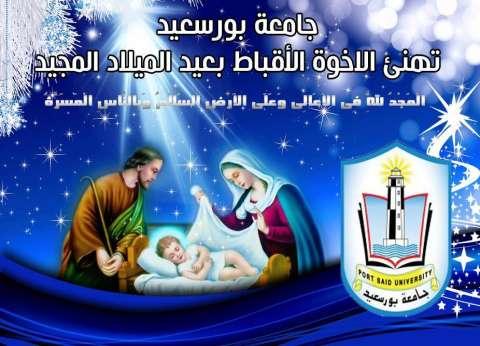 جامعة بورسعيد تهنئ الأقباط بحلول عيد الميلاد المجيد