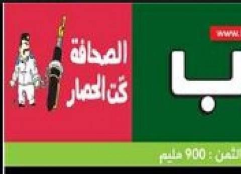 """تحت شعار """"الصحافة تحت الحصار"""".. """"المغرب"""" التونسية تعلن تضامنها مع """"الصحفيين"""" المصرية"""