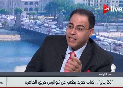 بالفيديو| شريف عارف: هناك تشابه بين حريق القاهرة عام 1952 وجمعة الغضب