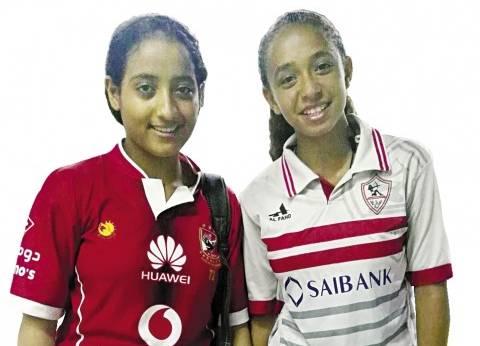 «فاطمة» و«هاجر» تغازلان مشجعى كرة القدم بفانلتى الأهلى والزمالك