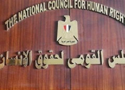 """""""القومي لحقوق الإنسان"""": انتظام سير العملية الانتخابية في اليوم الثاني"""