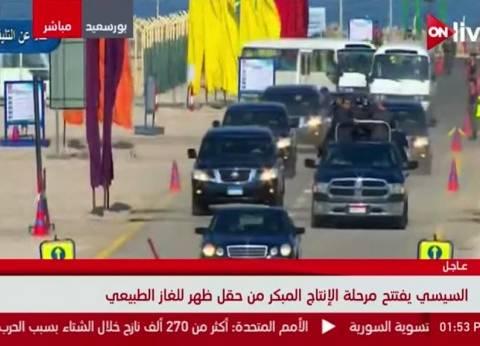 """السيسي يغادر محافظة بورسعيد بعد افتتاح حقل """"ظهر"""""""