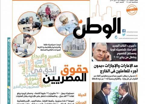 """حقوق المصريين في عدد خاص لـ""""الوطن"""" غدا"""