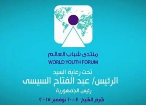 أحد منظمي منتدى الشباب: حفل افتتاح الليلة بمشاركة السيسي